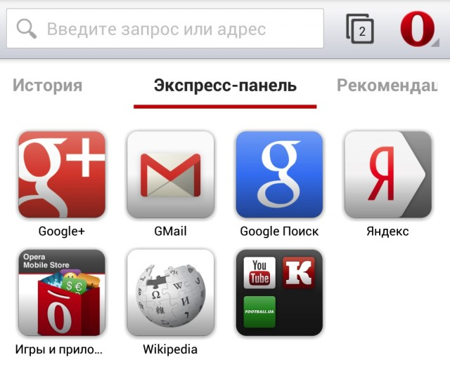 Новая Opera для Samsung Galaxy S IV