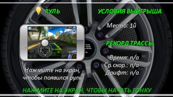 Race Illegal: High Speed 3D для Galaxy S4