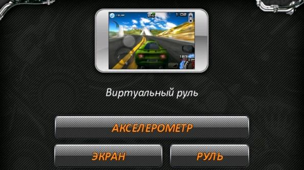 Race Illegal: High Speed 3D - управление