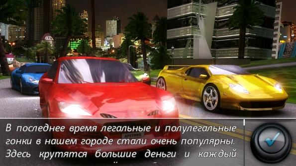 Race Illegal: High Speed 3D - первый заезд