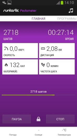 Тестируем Runtastic и S Health: Galaxy S3 и S4 - замер 3