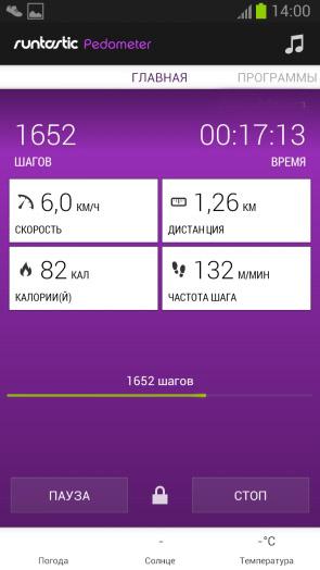 Тестируем Runtastic и S Health: Galaxy S3 и S4 - замер 2