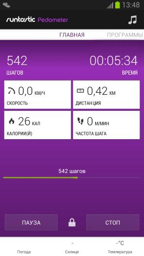 Тестируем Runtastic и S Health: Galaxy S3 и S4 - замер 1