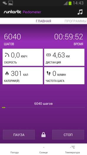 Тестируем Runtastic и S Health: Galaxy S3 и S4 - замер 6