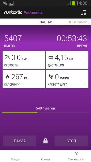 Тестируем Runtastic и S Health: Galaxy S3 и S4 - замер 5