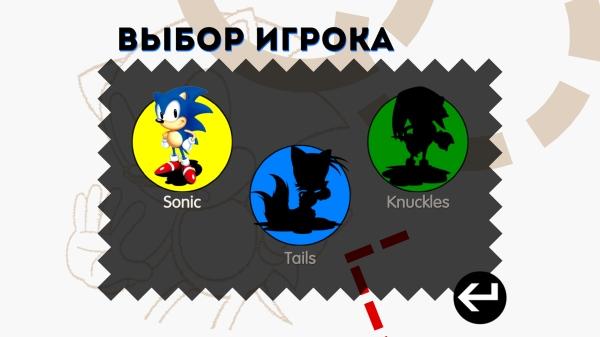 Игра Sonic The Hedgehog на Samsung Galaxy S4 - выбор игрока
