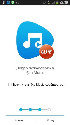 @to Music - музыка из Вконтакте на Samsung Galaxy S4