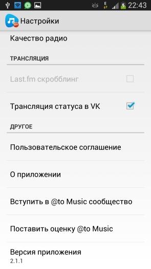 @to Music - музыка из Вконтакте на Samsung Galaxy S4 - настройки