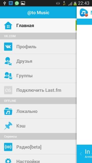 @to Music - меню приложения