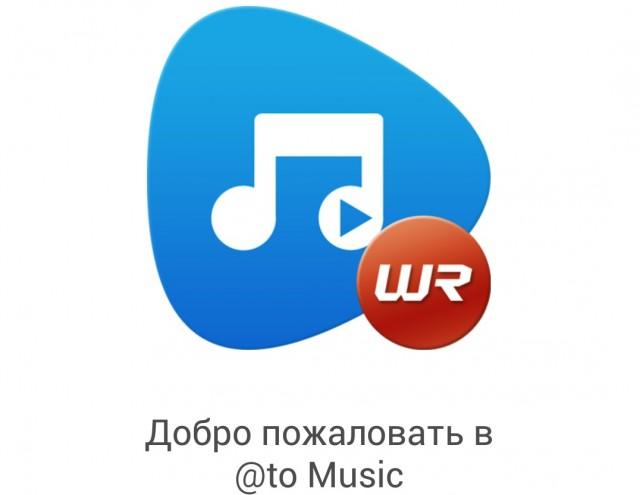 @to Music - музыка из Вконтакте на Галакси С4