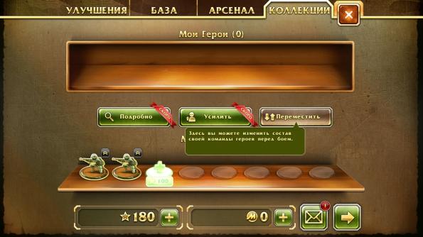 Игра Toy Defense 2 - сохранение юнитов