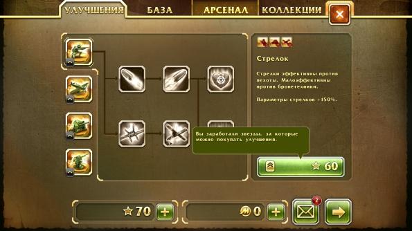 Игра Toy Defense 2 - прокачка арсенала