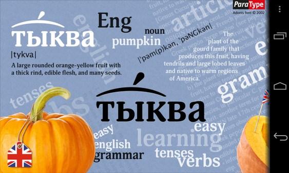 Тыква - отличная программа для изучения английского языка на Samsung Galaxy S4