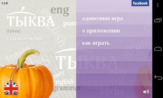 Тыква - программа для изучения английского языка на Samsung Galaxy S4