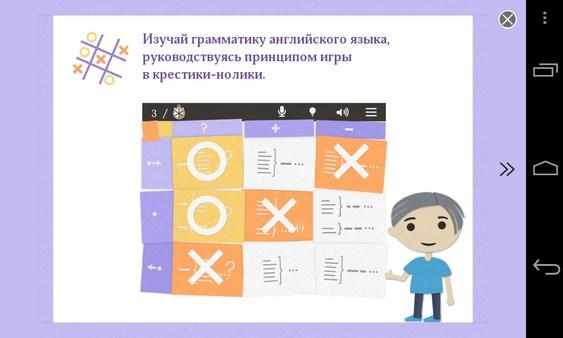 Тыква - программа для изучения английского языка на Android
