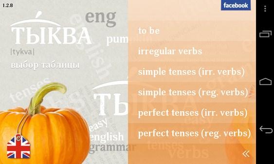 Тыква - приложение для изучения английского языка на Galaxy S4