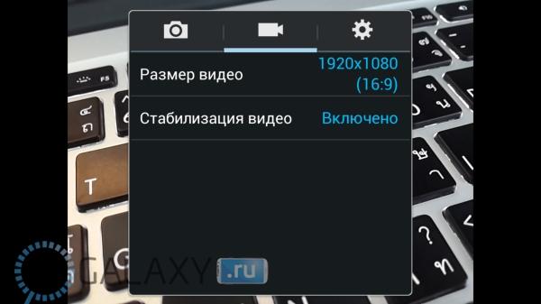 Настройки видео в Samsung Galaxy S4
