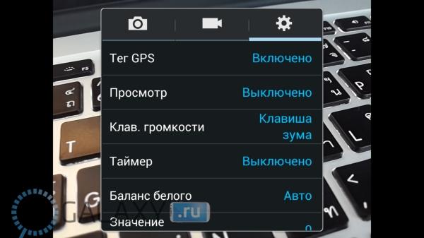 Samsung Galaxy S4 - настройки камеры смартфона