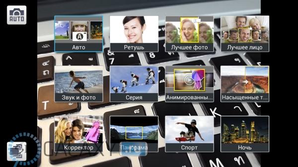Сетка режимов съемки камеры в Samsung Galaxy S4