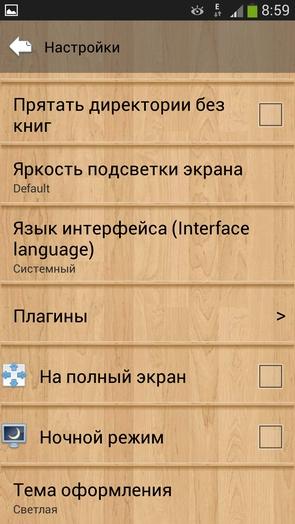 Cool Reader для Samsung Galaxy S4 - настройки программы