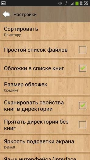 Настройки читалки Cool Reader для Samsung Galaxy S4