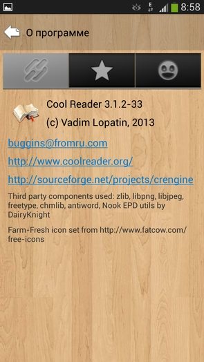Cool Reader для Samsung Galaxy S4 - о программе