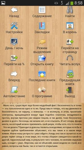 Cool Reader для Samsung Galaxy S4 - опции приложения