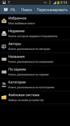 FBReader для Samsung Galaxy S4 - каталог книг