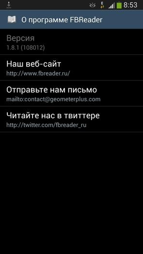 FBReader для Samsung Galaxy S4 - о программе