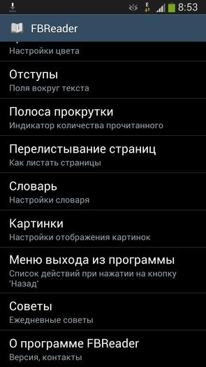 FBReader для Samsung Galaxy S4 - настройки чтения