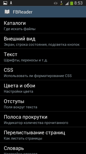 FBReader для Samsung Galaxy S4 - настройки программы