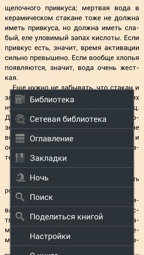 FBReader для Samsung Galaxy S4 - читаем книгу