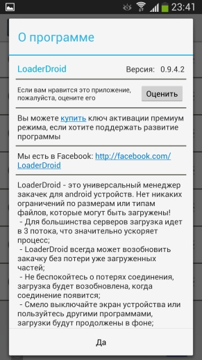 Loader Droid - менеджер закачек для Galaxy S4, о программе