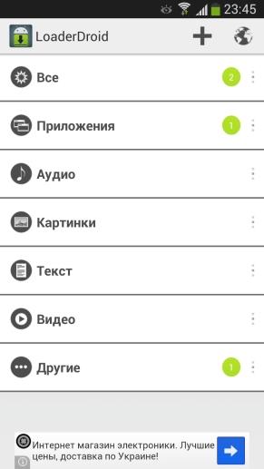 Лучший менеджер закачек для Galaxy S4 - интерфейс