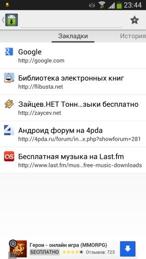Loader Droid - менеджер закачек для Galaxy S4 - браузер