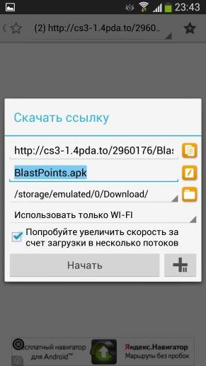 Loader Droid - менеджер закачек для Galaxy S4 - добавление ссылки