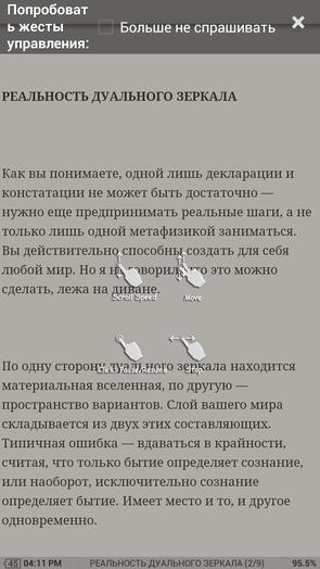 Moon+ Reader для Samsung Galaxy S4 - управление жестами
