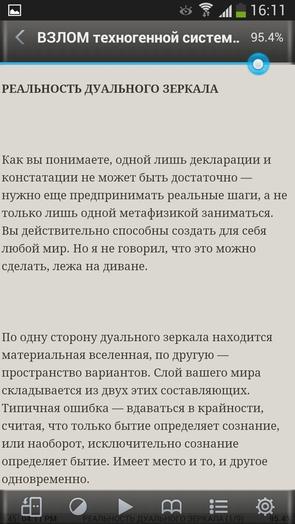 Moon+ Reader - читалка для Samsung Galaxy S4