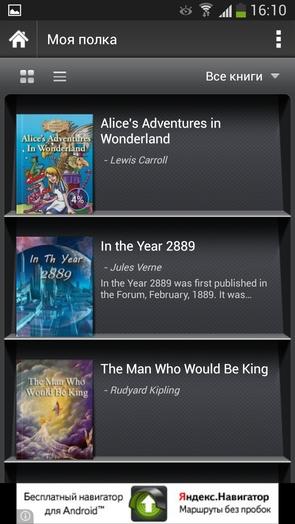 Moon+ Reader для Samsung Galaxy S4 - библиотека книг