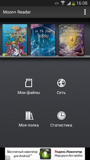 Moon+ Reader для Samsung Galaxy S4