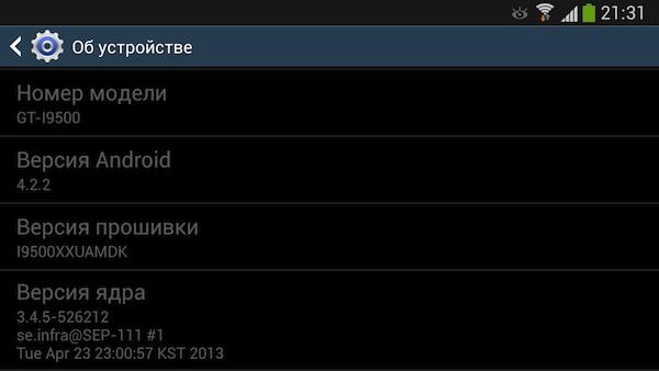 Программное обеспечение в Samsung Galaxy S4