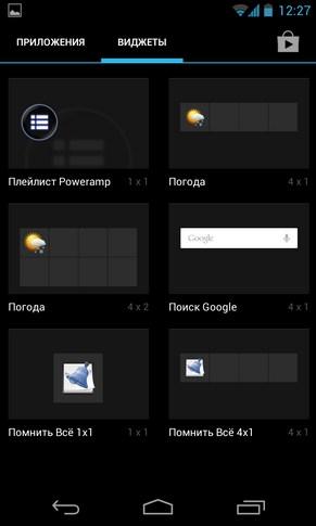 Помнить все - программа на смартфоны Android