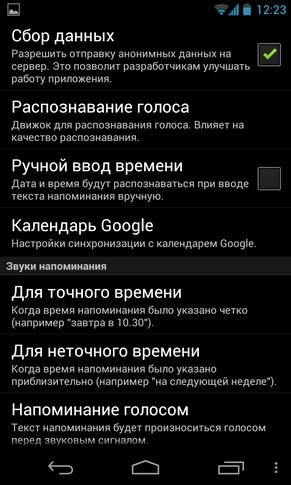 Помнить все - приложение на Samsung Galaxy S4