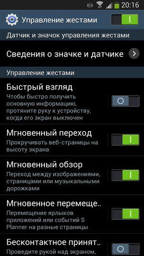 Опция Быстрый Взгляд на Samsung Galaxy S IV