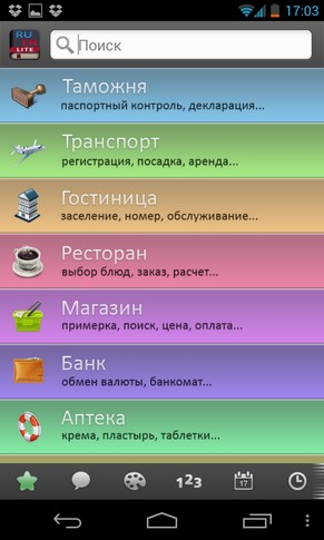 Русско-английский разговорник на Android