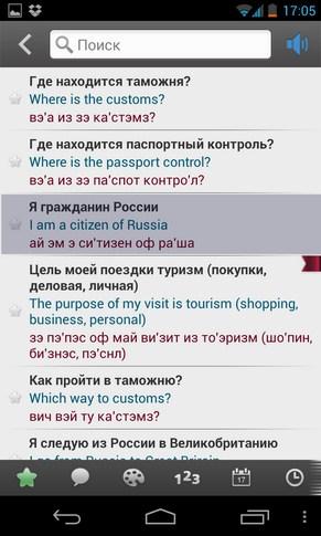 Русско-английский разговорник LITE на смартфоны Android