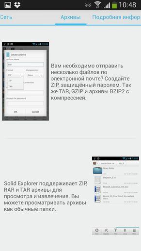 Solid Explorer для Galaxy S4