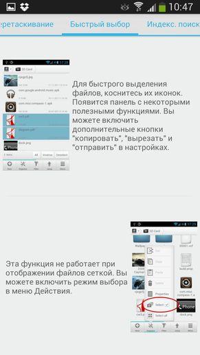 Solid Explorer - файловый менеджер для Galaxy S4
