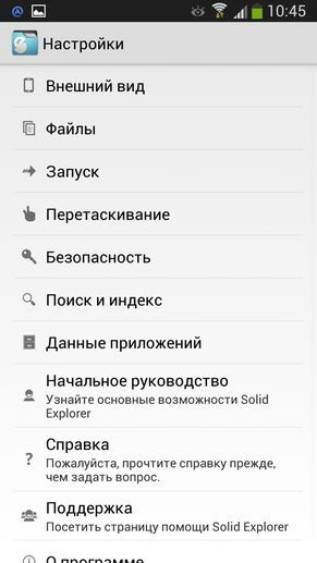 Настройки Solid Explorer