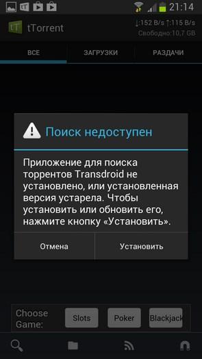 tTorrent – торрент клиент для Android